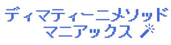 ディマティーニ・メソッド ファシリテーター飛田貴生公式サイト